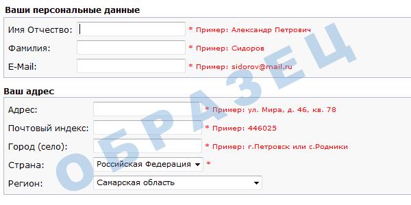Пример заполнения персональных данных